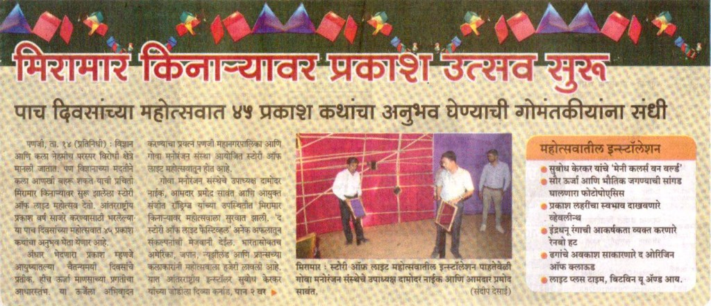 1SOL-Gomantak-15jan-pg1