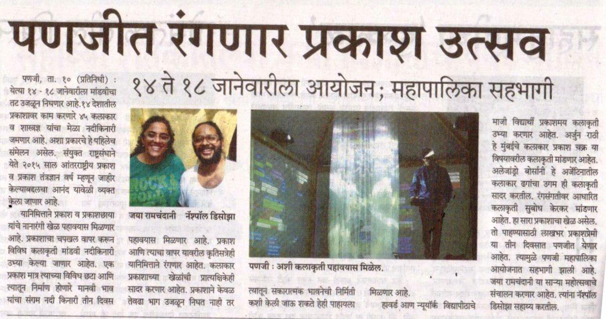 SOL-Gomantak-11dec-pg3